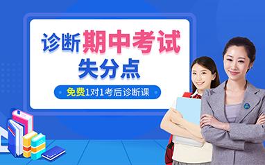北京金博診斷中考課程培訓班