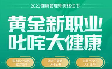 连云港2021健康管理师招生简章