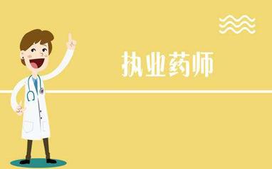 徐州2021执业药师