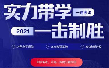 2021淮安一級建造師培訓招生簡章