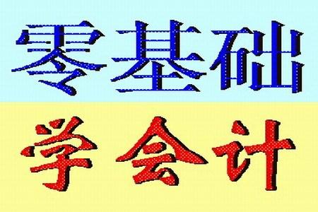 杭州上城区初级会计冲刺班