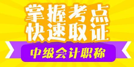 杭州上城区中级会计冲刺班