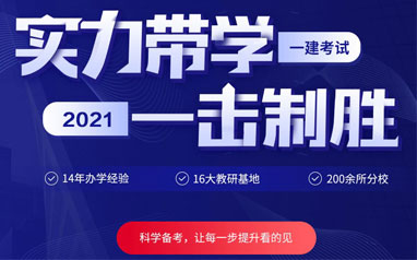 2021黄石一级建造师培训招生简章