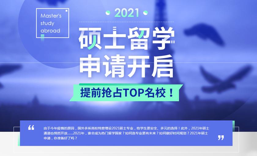 2021天津新通英国硕士留学申请