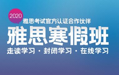 武漢環球雅思培訓寒假班