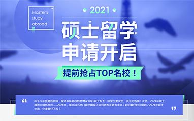 2021西安新通英国硕士留学申请