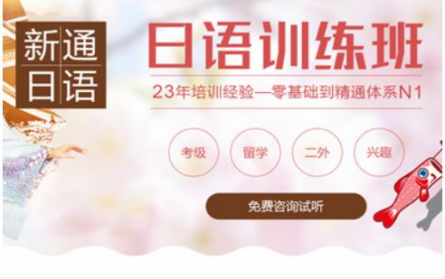武汉新通日语课程培训