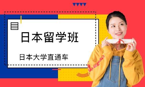 长沙日本名校留学直通车项目课程