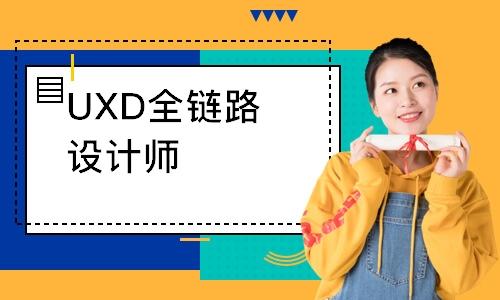 深圳UXD全链路设计班