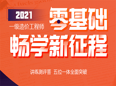温州2021一级造价工程师