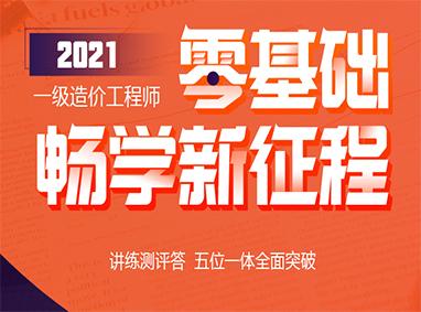 嘉兴2021一级造价工程师
