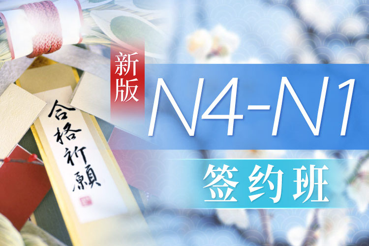 日语N4-N1课程