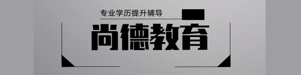 苏州成人自学考试培训机构