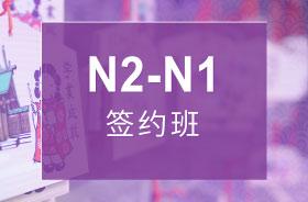日语N2-N1课程