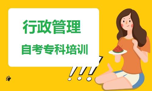 漳州行政管理自考专科培训