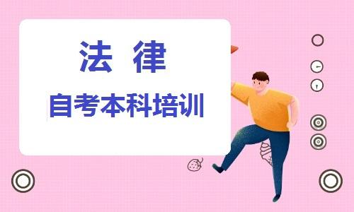 漳州法律自考本科培训