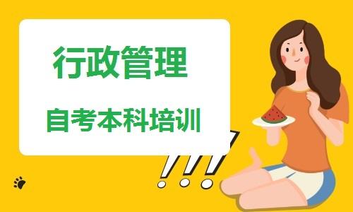 漳州行政管理自考本科培训