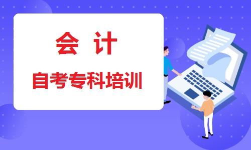 宁夏大学会计自考专科培训