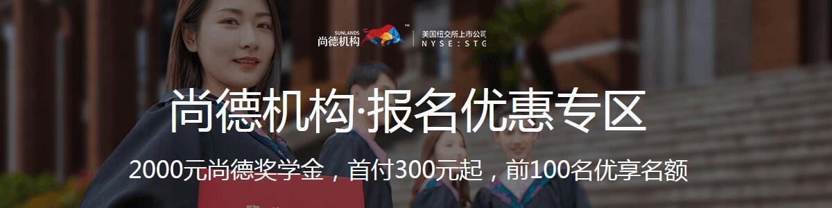 郑州尚德学历提升培训班
