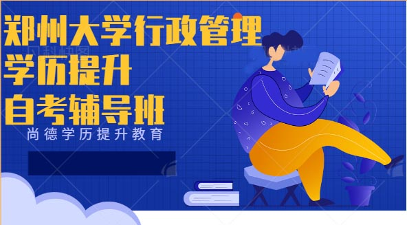 郑州大学行政管理专业本科自考培训