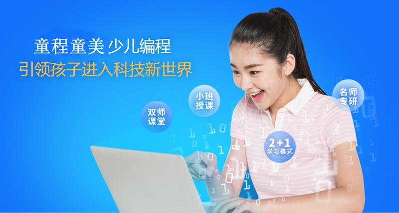 编程思维可以拓宽孩子视野