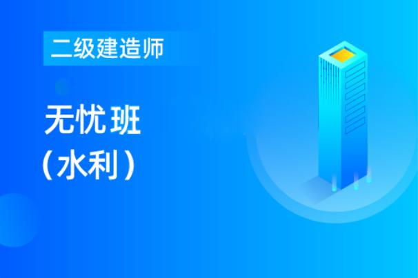 海口二级建造师培训无忧班(水利)