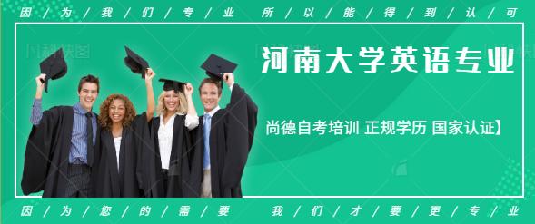河南大学英语专业本科自考培训