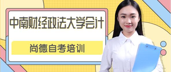 中南財經政法大學會計本科尚德自考培訓