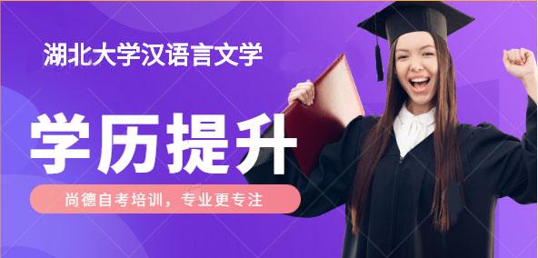 湖北大學漢語言文學自考本科培訓