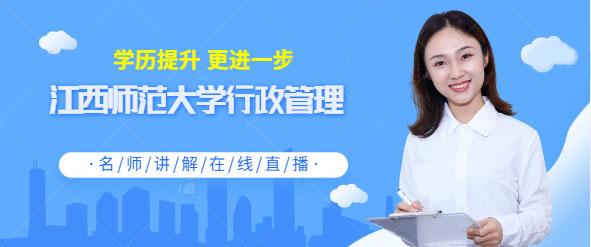 江西师范大学行政管理专业本科自考培训