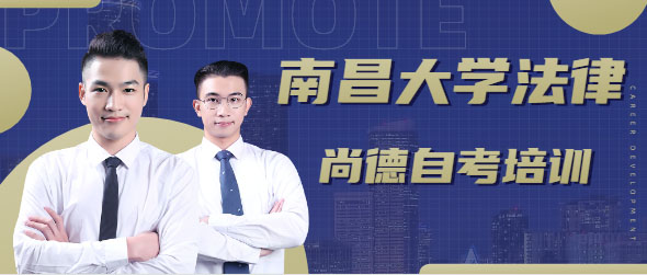 南昌大學法律專業本科自考培訓