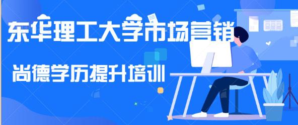 东华理工大学市场营销自考本科培训