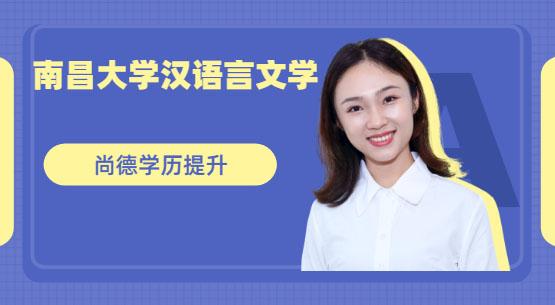 南昌大学汉语言文学本科自考培训