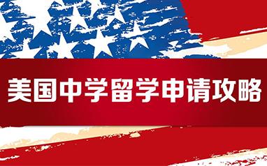 邯鄲新申途美國中學留學申請計劃