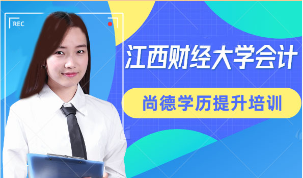 江西财经大学会计专业本科自考培训