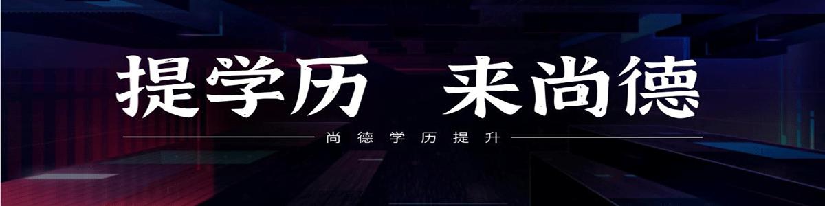 天津成人自考培训
