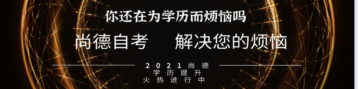 天津自考专升本