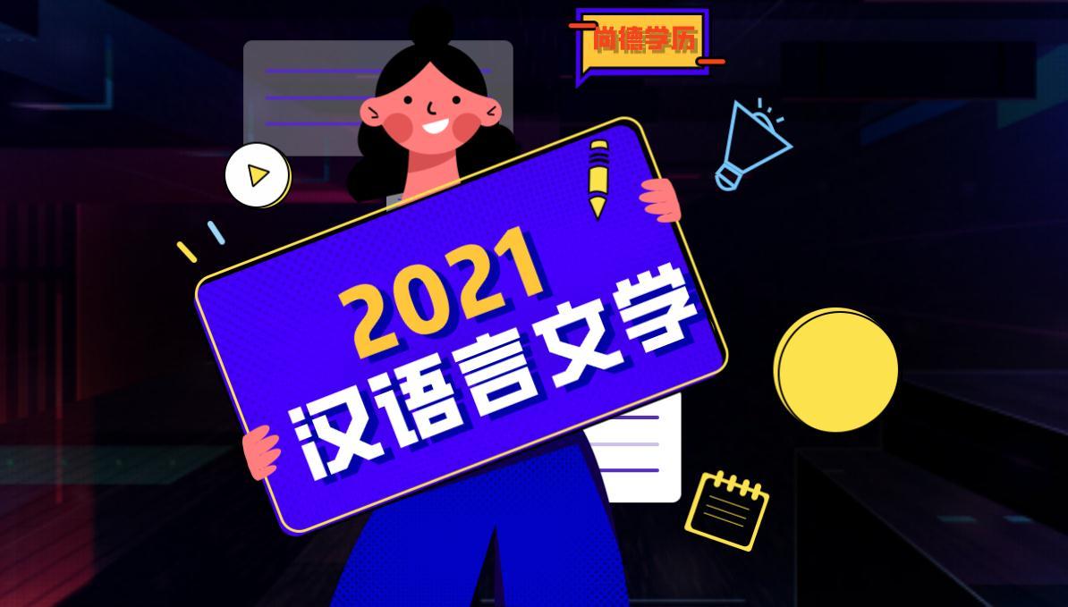 天津汉语言高起专自考培训