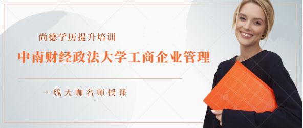 中南財經政法大學工商企業管理自考本科培訓