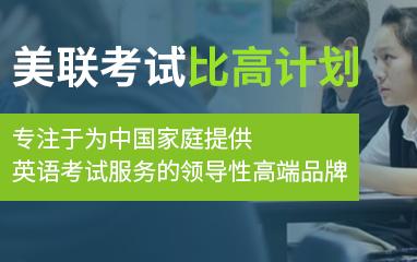 南京美联考试比高课程辅导班