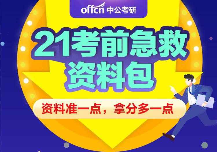 徐州中公考研-21考研沖刺資料包
