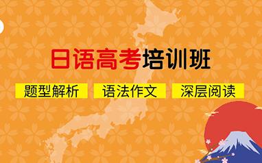 沈阳新干线日语高考培训班