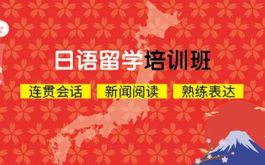 沈阳新干线日语留学培训班