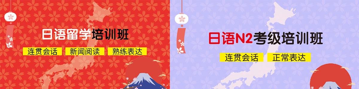 沈阳新干线日语学校