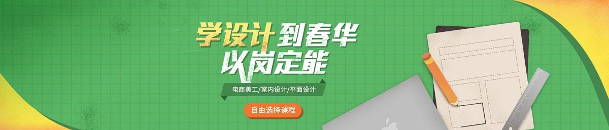 台州春华设计培训机构
