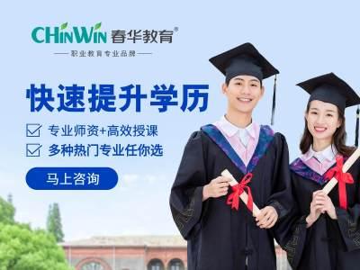 台州学历提升培训