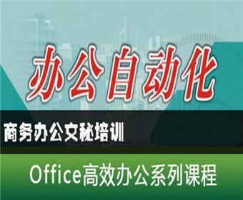 台州商务办公培训