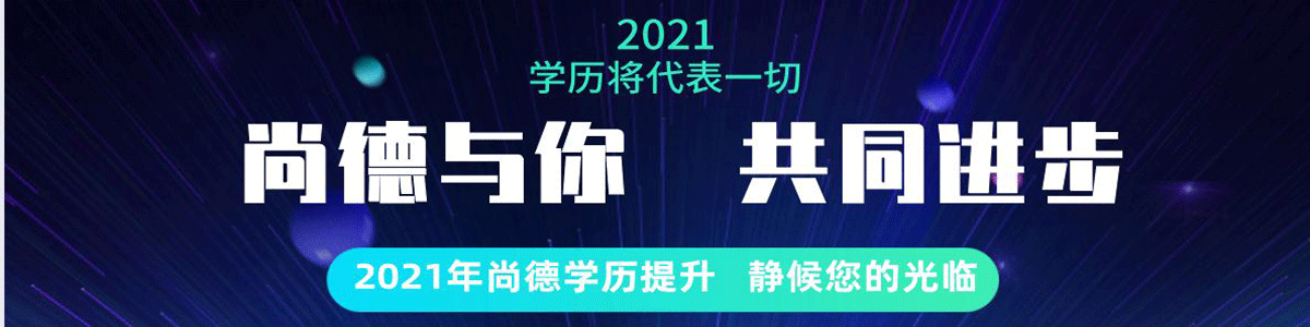 上海成人自考培訓機構