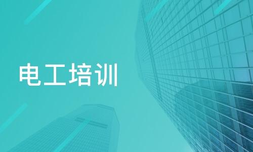 台州电工电气培训