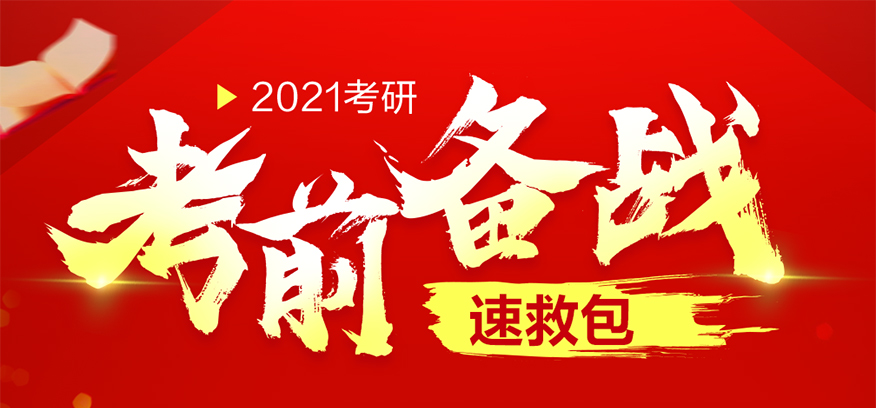 徐州有名氣的考研培訓班是哪家